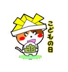 4匹の子猫 第3弾 夏【5~8月】(個別スタンプ:10)