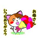 4匹の子猫 第3弾 夏【5~8月】(個別スタンプ:12)