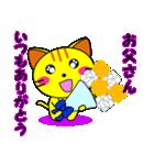 4匹の子猫 第3弾 夏【5~8月】(個別スタンプ:13)