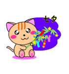 4匹の子猫 第3弾 夏【5~8月】(個別スタンプ:17)