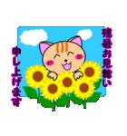 4匹の子猫 第3弾 夏【5~8月】(個別スタンプ:20)