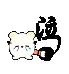 達筆くまさん(個別スタンプ:25)