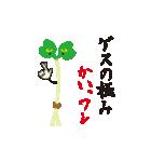 カイワレ大根だじゃれ(個別スタンプ:09)
