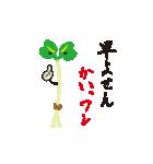 カイワレ大根だじゃれ(個別スタンプ:11)