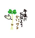 カイワレ大根だじゃれ(個別スタンプ:16)