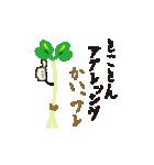 カイワレ大根だじゃれ(個別スタンプ:28)