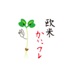 カイワレ大根だじゃれ(個別スタンプ:29)