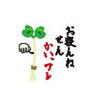 カイワレ大根だじゃれ(個別スタンプ:39)