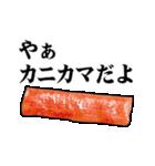 やぁ カニカマだよ(個別スタンプ:01)