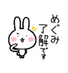 めぐみ 専用スタンプ(個別スタンプ:02)