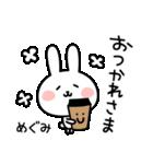 めぐみ 専用スタンプ(個別スタンプ:03)