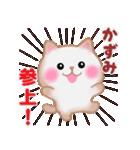 【かずみ】さんが使う☆名前スタンプ(個別スタンプ:02)