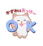 【かずみ】さんが使う☆名前スタンプ(個別スタンプ:05)