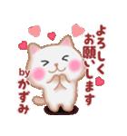 【かずみ】さんが使う☆名前スタンプ(個別スタンプ:07)