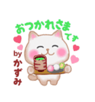 【かずみ】さんが使う☆名前スタンプ(個別スタンプ:08)