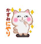 【かずみ】さんが使う☆名前スタンプ(個別スタンプ:09)