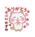 【かずみ】さんが使う☆名前スタンプ(個別スタンプ:11)