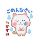 【かずみ】さんが使う☆名前スタンプ(個別スタンプ:12)