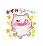 【かずみ】さんが使う☆名前スタンプ(個別スタンプ:13)