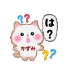 【かずみ】さんが使う☆名前スタンプ(個別スタンプ:15)
