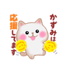 【かずみ】さんが使う☆名前スタンプ(個別スタンプ:16)