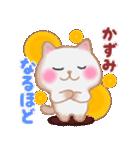 【かずみ】さんが使う☆名前スタンプ(個別スタンプ:17)
