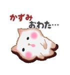 【かずみ】さんが使う☆名前スタンプ(個別スタンプ:19)