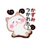 【かずみ】さんが使う☆名前スタンプ(個別スタンプ:20)