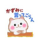 【かずみ】さんが使う☆名前スタンプ(個別スタンプ:22)