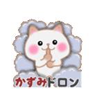 【かずみ】さんが使う☆名前スタンプ(個別スタンプ:26)