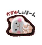 【かずみ】さんが使う☆名前スタンプ(個別スタンプ:30)