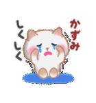 【かずみ】さんが使う☆名前スタンプ(個別スタンプ:31)