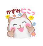【かずみ】さんが使う☆名前スタンプ(個別スタンプ:33)
