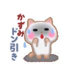 【かずみ】さんが使う☆名前スタンプ(個別スタンプ:35)