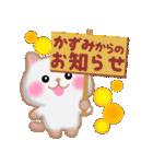【かずみ】さんが使う☆名前スタンプ(個別スタンプ:37)