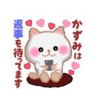 【かずみ】さんが使う☆名前スタンプ(個別スタンプ:38)