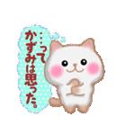 【かずみ】さんが使う☆名前スタンプ(個別スタンプ:39)