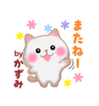 【かずみ】さんが使う☆名前スタンプ(個別スタンプ:40)