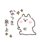 I am なつき(個別スタンプ:01)