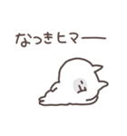 I am なつき(個別スタンプ:21)