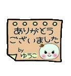 [ゆうこ]の敬語のスタンプ!(個別スタンプ:02)
