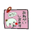 [ゆうこ]の敬語のスタンプ!(個別スタンプ:07)