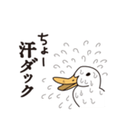 汗ダック(個別スタンプ:02)