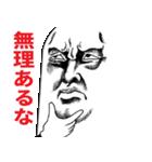 Mr.上から目線【超絶リアル版】(個別スタンプ:39)