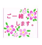 伝えたい想いにかわいい花を添えて。第4弾(個別スタンプ:14)