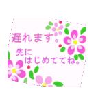 伝えたい想いにかわいい花を添えて。第4弾(個別スタンプ:21)