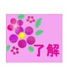 伝えたい想いにかわいい花を添えて。第4弾(個別スタンプ:23)