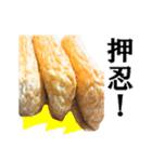 【実写】おいなりさん(個別スタンプ:01)