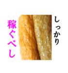 【実写】おいなりさん(個別スタンプ:07)