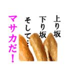 【実写】おいなりさん(個別スタンプ:17)